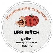 Урбеч (паста) из тыквенных семечек 250г URR..BI*CH