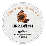 Урбеч (паста) из абрикосовой косточки URR..BI*CH 250 г