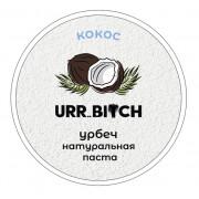Кокосовый урбеч (кокосовая паста, кокосовая манна) 220г URR..BI*CH